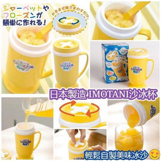日本製造IMOTANI沙冰杯