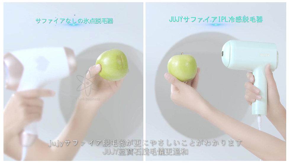 日本JUJY 藍寶石冰點無痛脫毛機