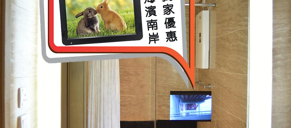 """10.1"""" Portable iDTV & Audio Plus Kit 海濱南岸 更換廁內電視新方案"""