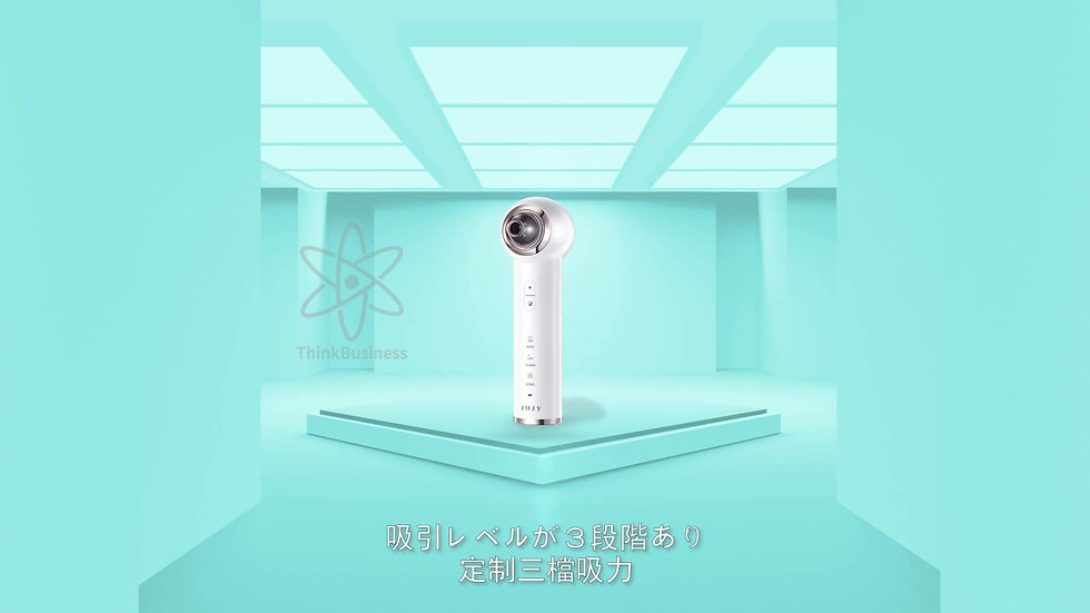 日本JUJY可視冷熱敷黑頭粉刺機