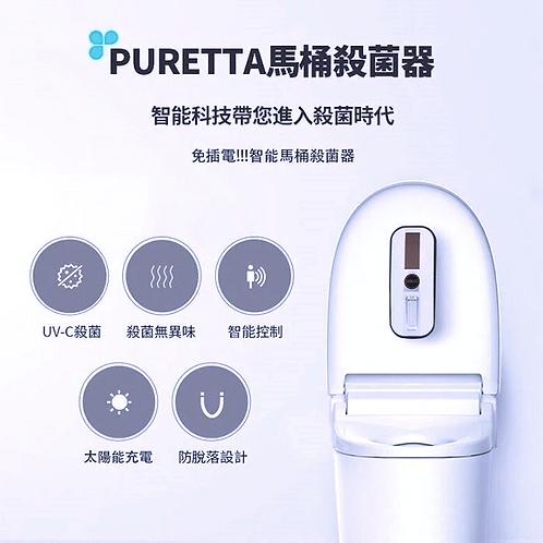 Puretta 智能馬桶殺菌器