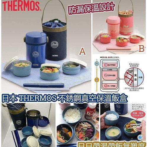 日本進口 Thermos 不銹鋼真空保溫飯盒