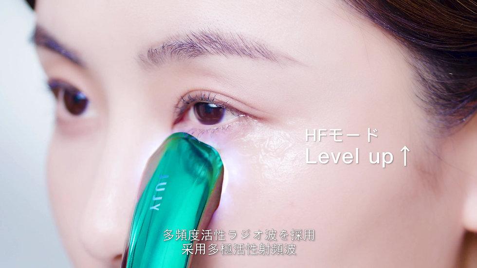 日本JUJY紀芝RF射頻美眼儀(第二代升級版)