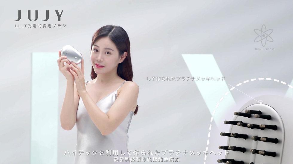 日本JUJY LLLT光電增髮梳