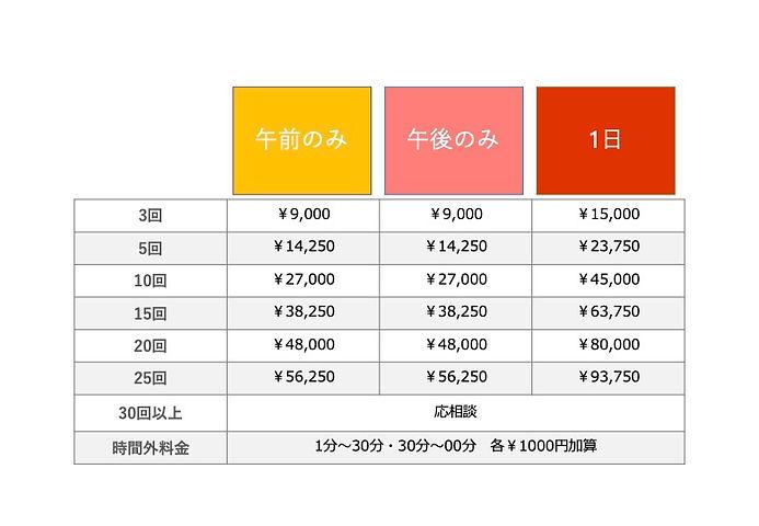 ppt-price02.jpg