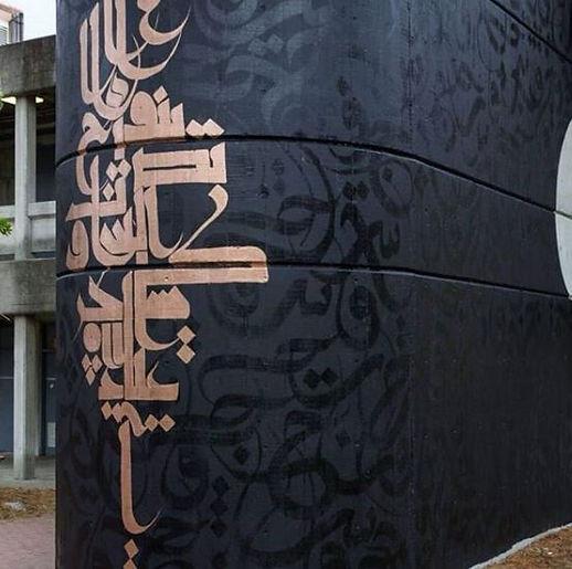 Copy of Karim mural 2 at Curtain U.JPG
