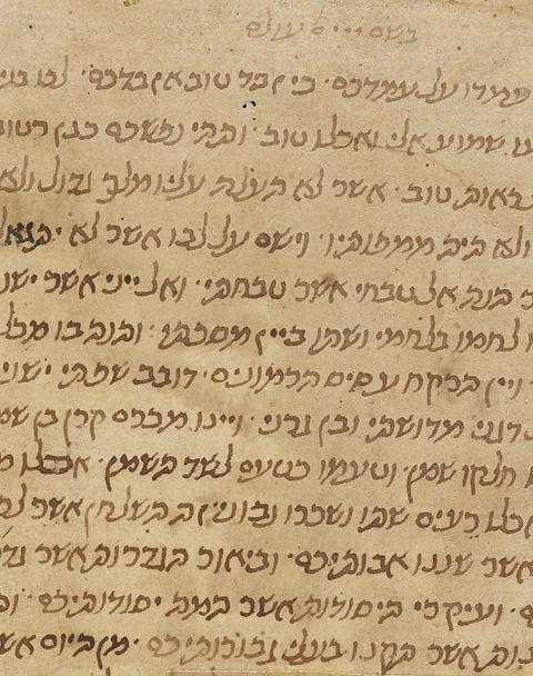 הקדמה לפירוש המשנה - צילום כת'י עמוד ראש