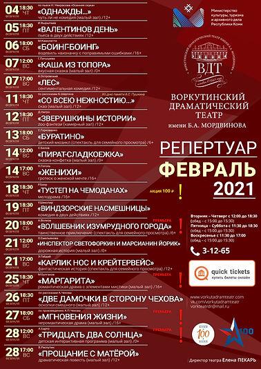 февраль 2021.jpg