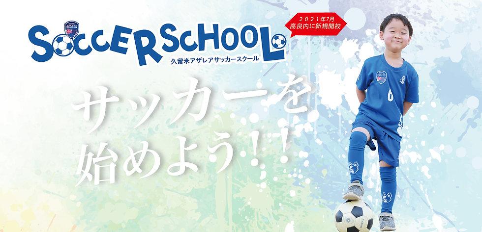 school2106-3.jpg