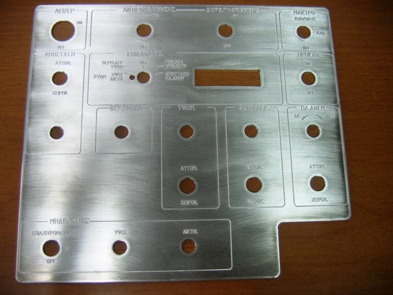Aluminum Front Panel