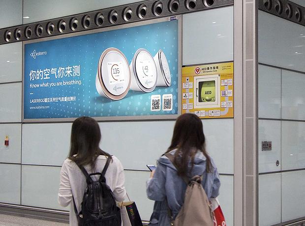 Kaiterra - Beijing China - minhdesigns - graphic design by Minh - Sensedge - Airport Advertisement