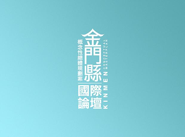 Kinmen event - minhdesigns - graphic design by Minh