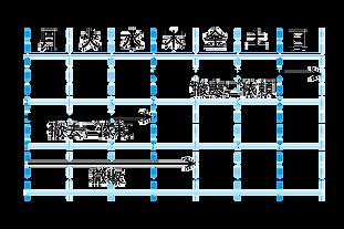 撤収カレンダー.png