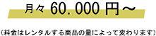 月々6万円