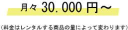 30 thousand yen a month