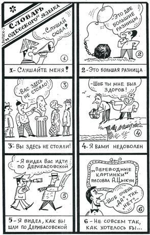 Одесский язык.jpeg