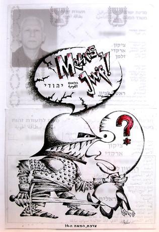 ____, ___ ה ה-14 copy.jpg