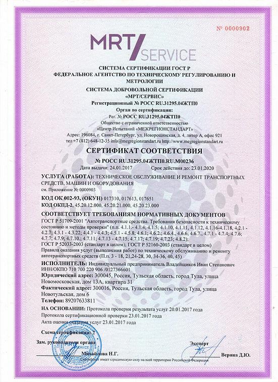 Сертификат СТО.jpg