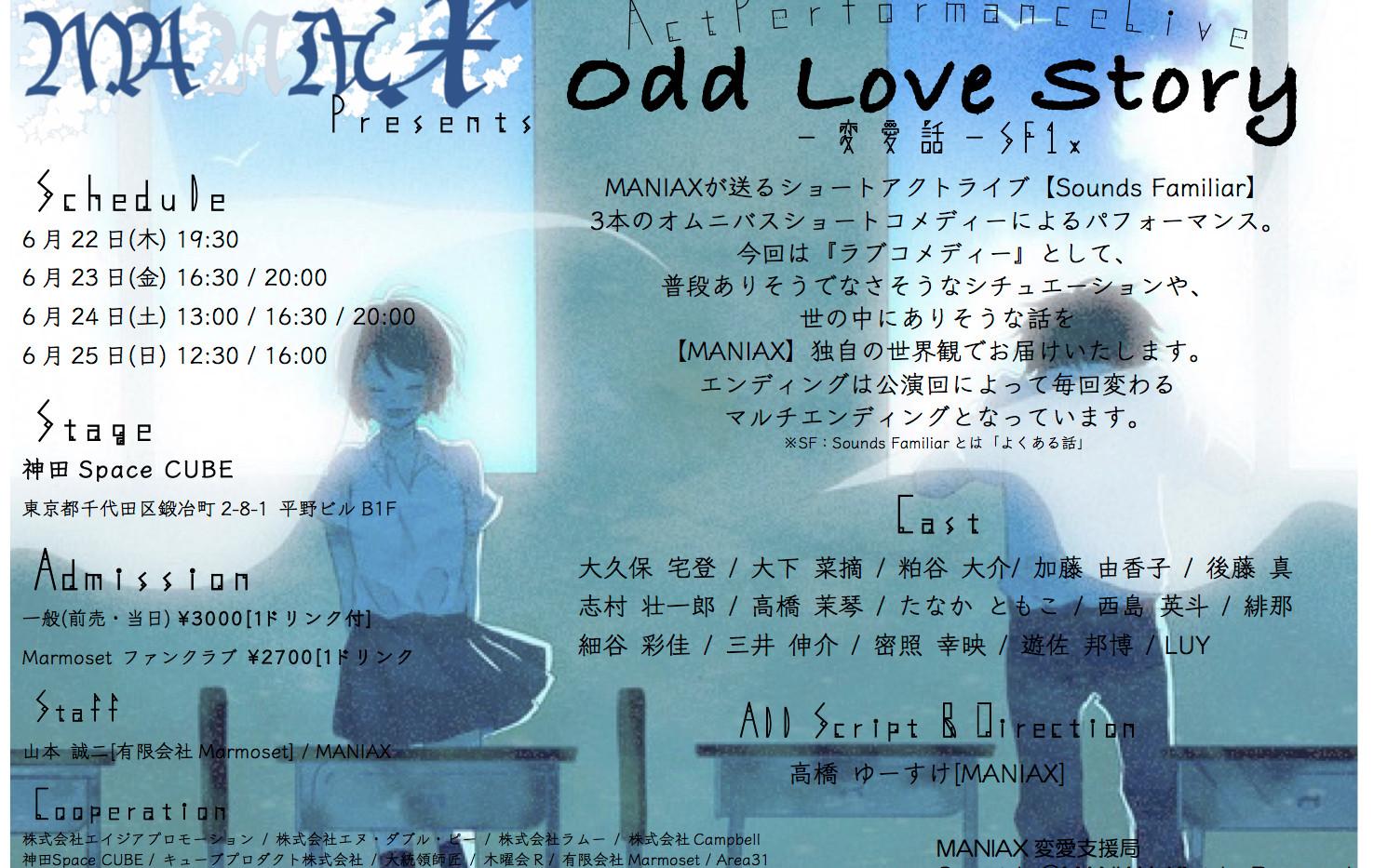 Odd Love Story -SF1x-