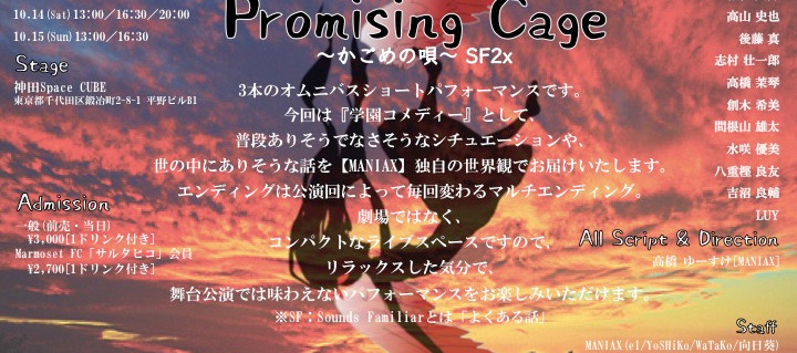 Promising Cage -SF2x-