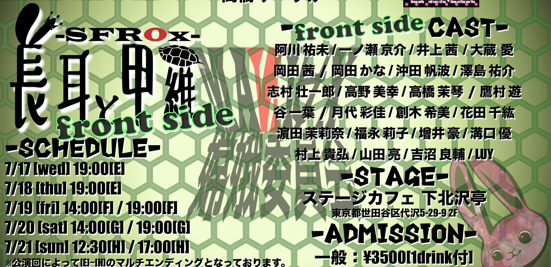 長耳と甲羅 front side -SFR0x-