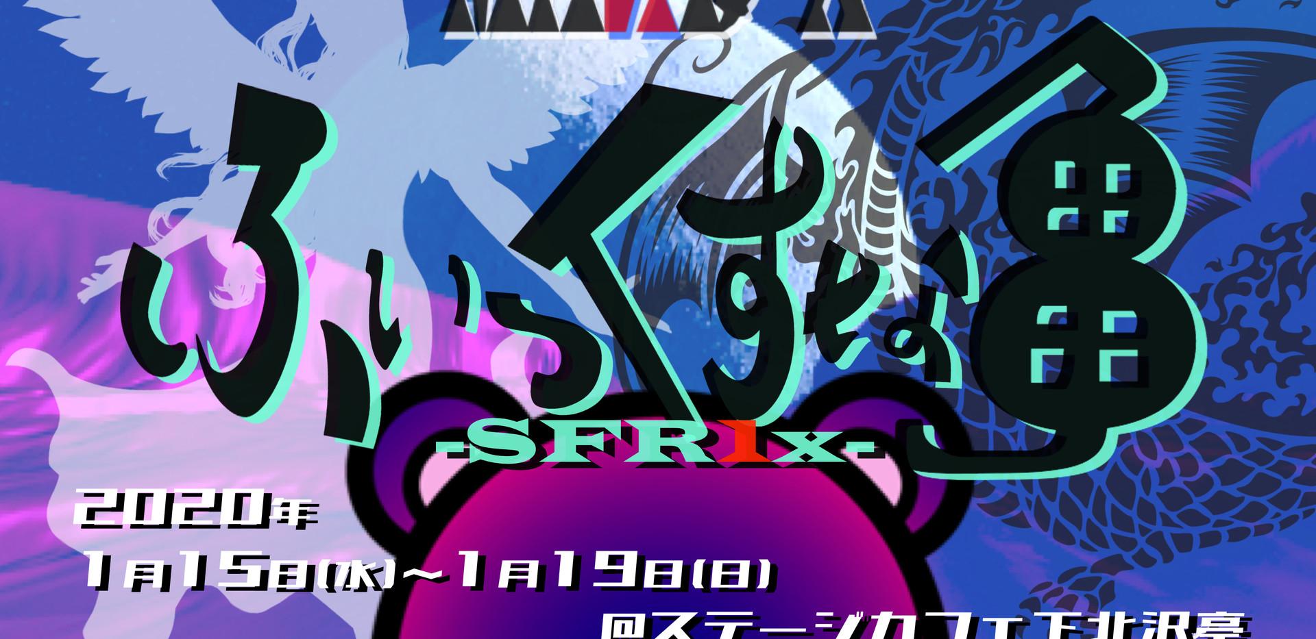 ふぃっくすな亀 -SFR1x-