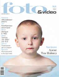 FOTO&VIDEO 6-2007