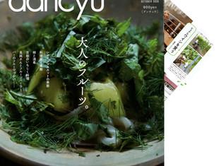 dancyu10月号(1ページだけど)に掲載されました!