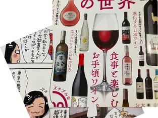 「ワインの世界」に掲載してもらいました!