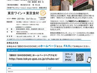 飲食店向け「BO!セミナー」東京ワイン×東京食材