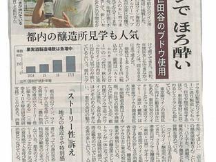 日経新聞MJに掲載されました!
