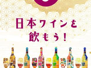 日本全国のワイナリーが集結「日本ワインファンサイト」公開