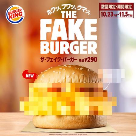 """Gamer Eats: Burger King Japan Preps a Mysterious """"Fake Burger"""""""