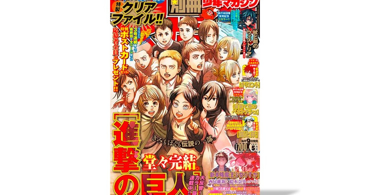 'Attack on Titan' Final Chapter 'Weekly Shōnen Magazine' Sells Out, Forcing 2nd Printing