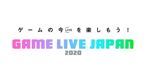 Famitsu and Dengeki-hosted Game Live Japan 2020