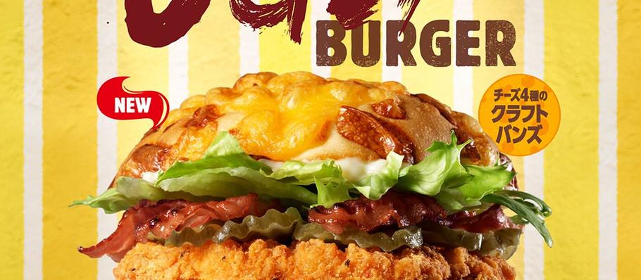 """Gamer Eats: Burger King Japan Introduces Brutally Honest """"Ugly Burger"""""""