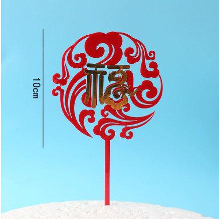 Cake tag - RED FU acrylic pattern 10 round