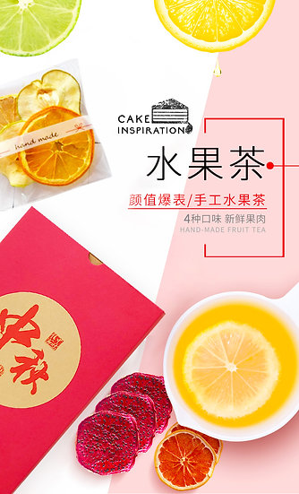 Fruit Tea Gift Set 综合水果茶