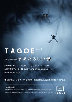 TAGOE「まあたらしい影」
