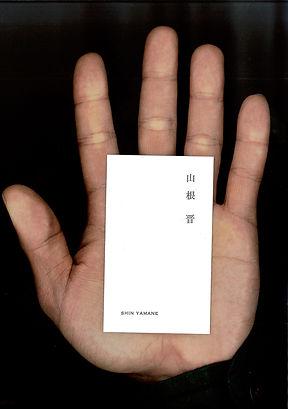 shinyamane-1-2.jpg