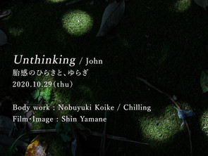 【イベント】Unthinking「胎感のひらきと、ゆらぎ」@鎌倉John