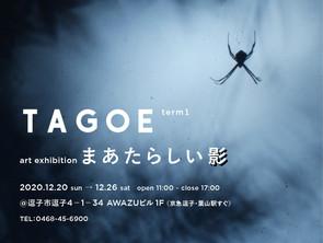 【展覧会】 TAGOE「まあたらしい影」@逗子市AWAZUビル