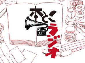 【ラジオ】「本とこラジオ」