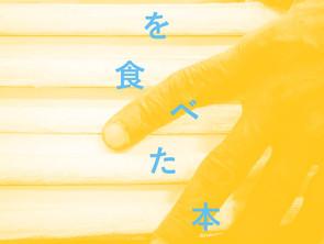 【展覧会】 TAGOE「ゆめを食べた本」@逗子市ヤグルマビル