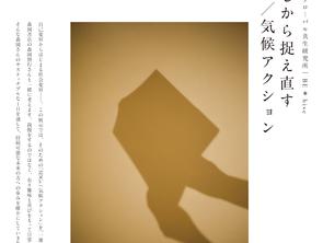 【展示】聖心女子大学グローバル共生研究所×森岡書店