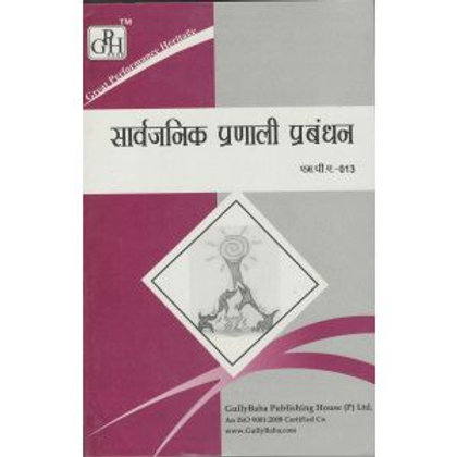 MPA-013 IGNOU EXAM HELP BOOK GPH HINDI