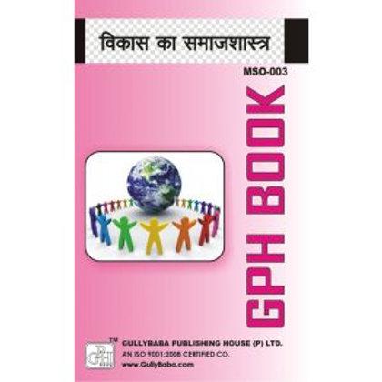 MSO-003 IGNOU GPH HELP BOOK HINDI