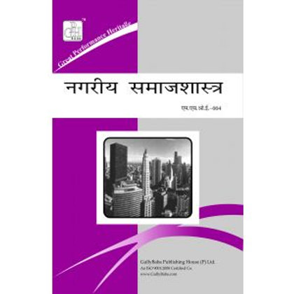 MSOE-004 IGNOU GPH HELP BOOK HINDI