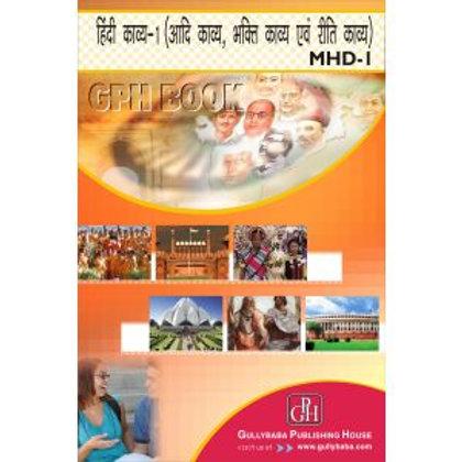 MHD-01 IGNOU GPH HELP BOOKS AND SAMPLE PAPER