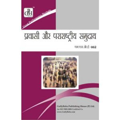 MSOE-002 IGNOU GPH HELP BOOK HINDI